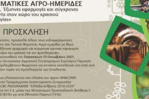 Τοπικές Θεματικές Αγρο-ημερίδες με θέμα: «Καλές πρακτικές, Έξυπνες εφαρμογές και σύγχρονες τεχνικές παραγωγής στον χώρο του κρασιού και της αμπελουργίας», την Παρασκευή 15 Οκτωβρίου 2021