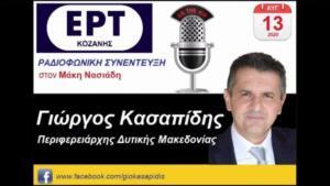 Γιώργος Κασαπίδης Περιφερειάρχης Δυτικής Μακεδονίας - Συνέντευξη ΕΡΤ Κοζάνης / 13 Αυγ 2020