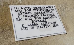 karypidis-12thesio-dimotiko-scholeio-ptolemaidas5